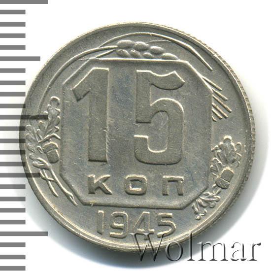 15 копеек 1945 г. Зерна колосьев продолговатые, уплощенные
