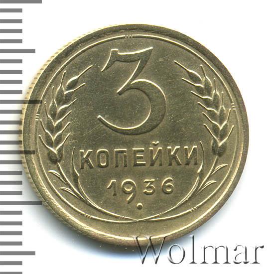 3 копейки 1936 г Звезда разрезная