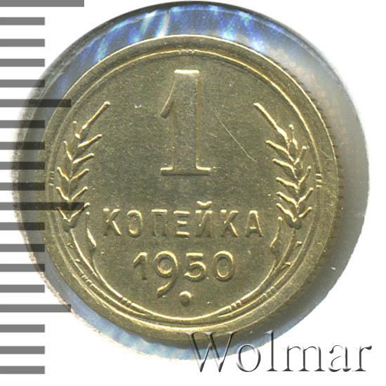 1 копейка 1950 г. Буква «Р» приподнята к гербу, диск солнца с венчиком