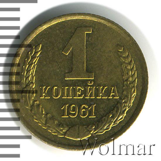 1 копейка 1961 г К левому нижнему лучу звезды подходят 6 остей