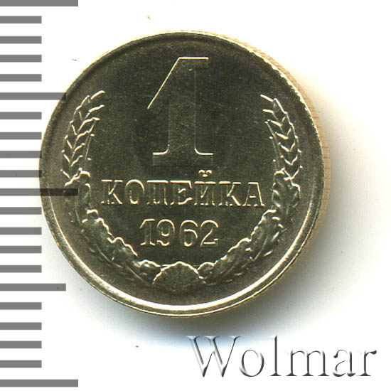 1 копейка 1962 г
