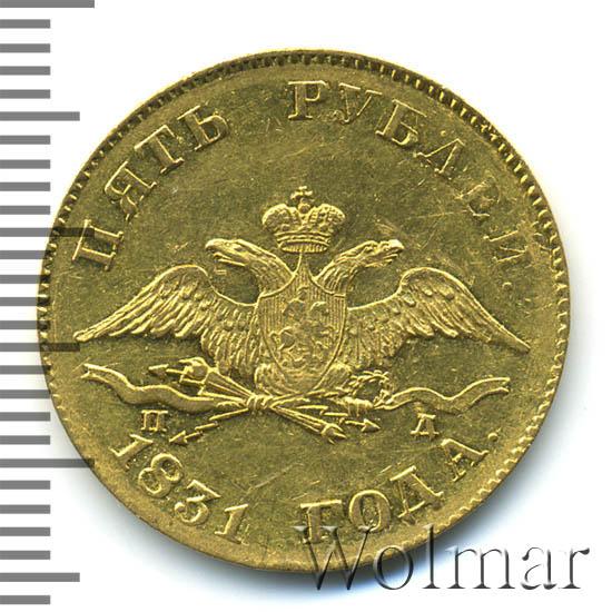 5 рублей 1831 г. СПБ ПД. Николай I.