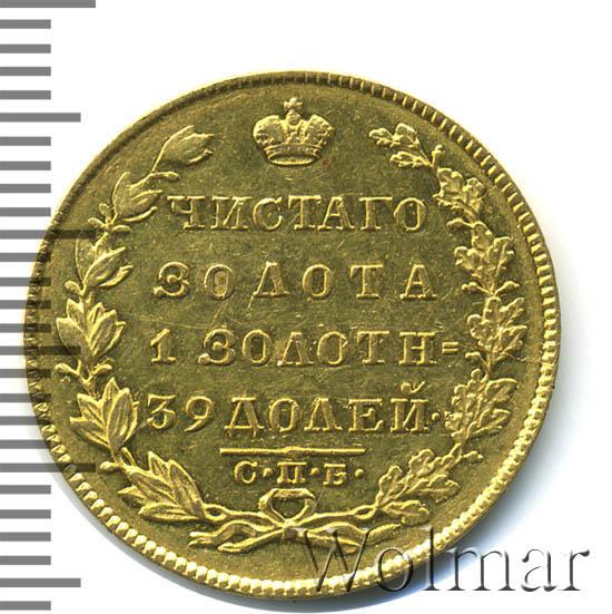 5 рублей 1831 г. СПБ ПД. Николай I