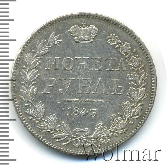 1 рубль 1843 г. MW. Николай I. Варшавский монетный двор. Хвост орла прямой. Венок 8 звеньев