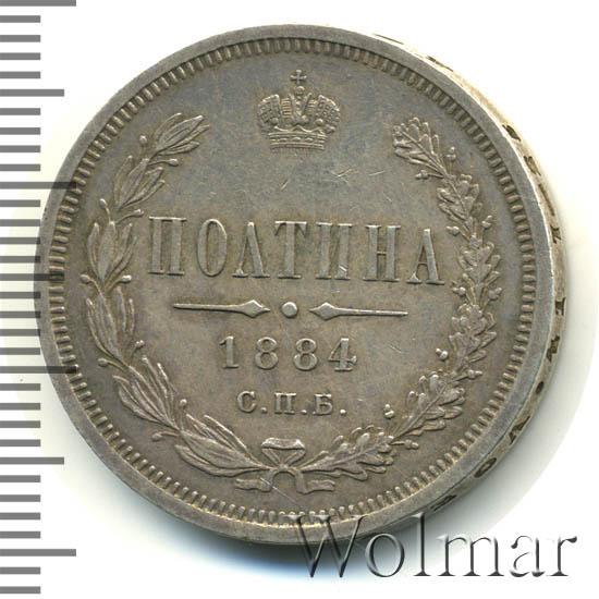 Полтина 1884 г. СПБ АГ. Александр III.