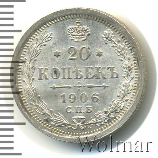 20 копеек 1906 г. СПБ ЭБ. Николай II.