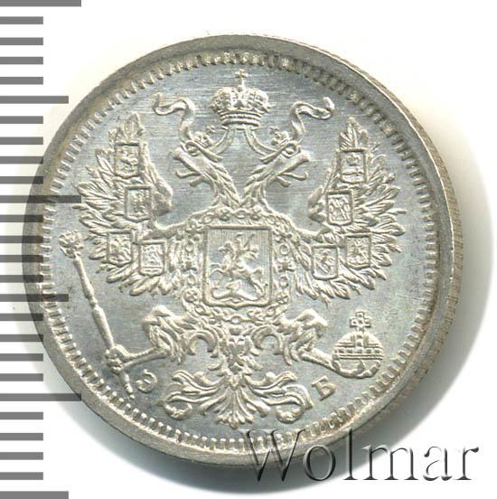 20 копеек 1906 г. СПБ ЭБ. Николай II