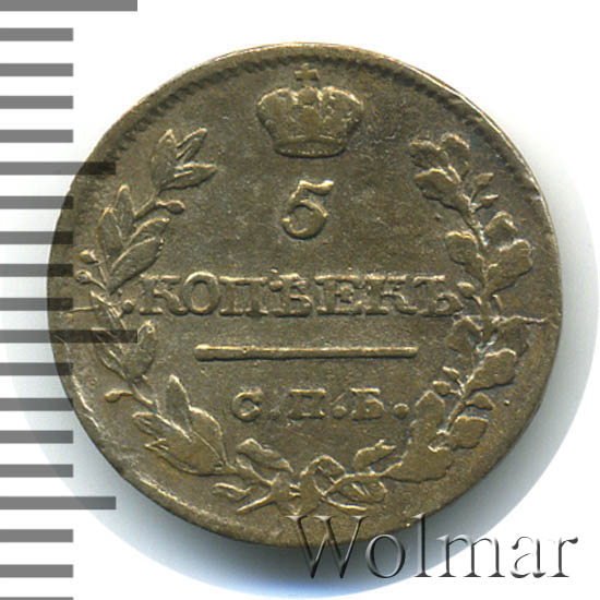 5 копеек 1820 г. СПБ ПС. Александр I. Инициалы минцмейстера ПС