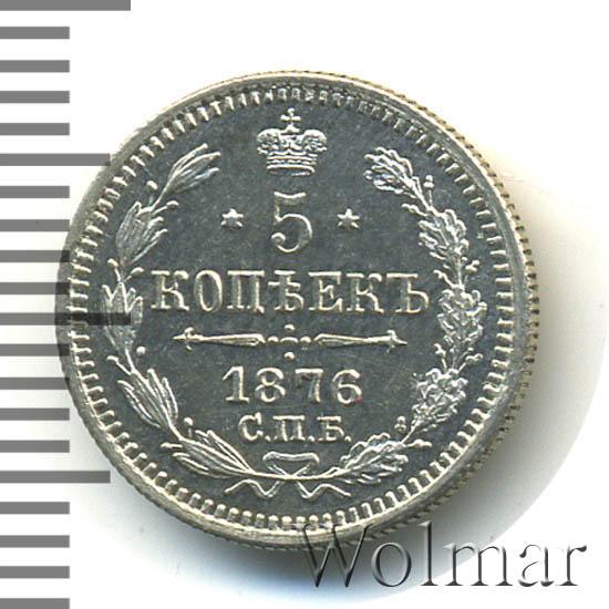 5 копеек 1876 г. СПБ HI. Александр II.