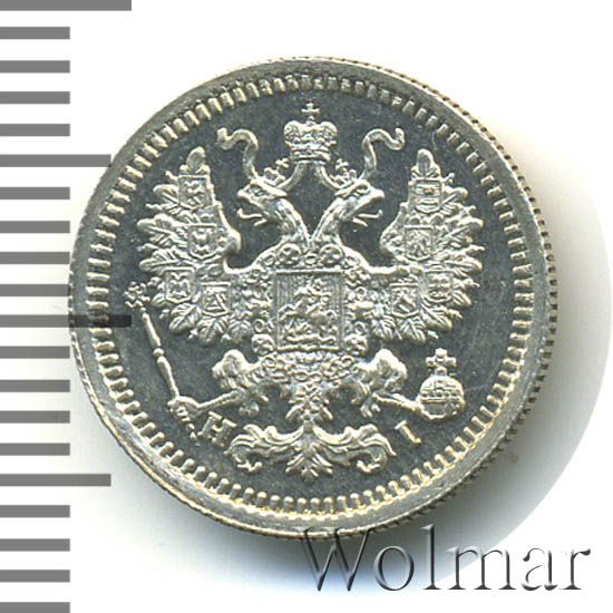 5 копеек 1876 г. СПБ HI. Александр II