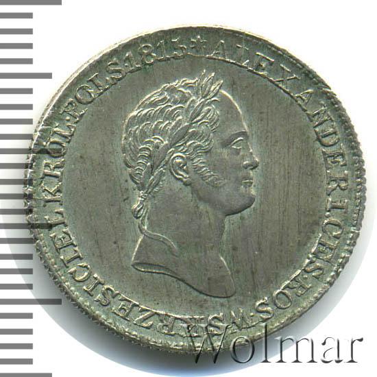 1 злотый 1830 г. FH. Для Польши (Николай I)