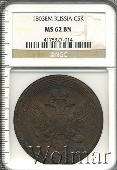 5 копеек 1803 г. ЕМ. Александр I. Екатеринбургский монетный двор. Тип 1806