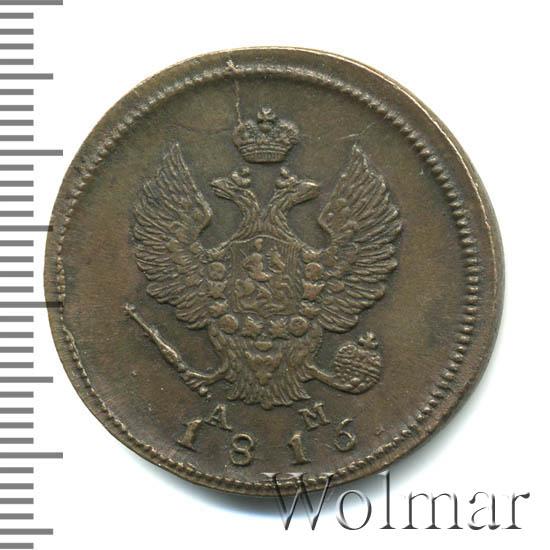 2 копейки 1816 г. КМ АМ. Александр I. Буквы КМ АМ