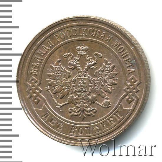 2 копейки 1880 г. СПБ. Александр II
