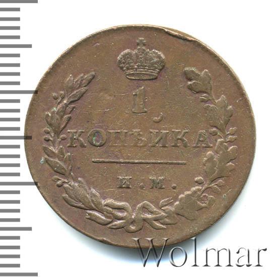 1 копейка 1812 г. ИМ ПС. Александр I Буквы ИМ ПС