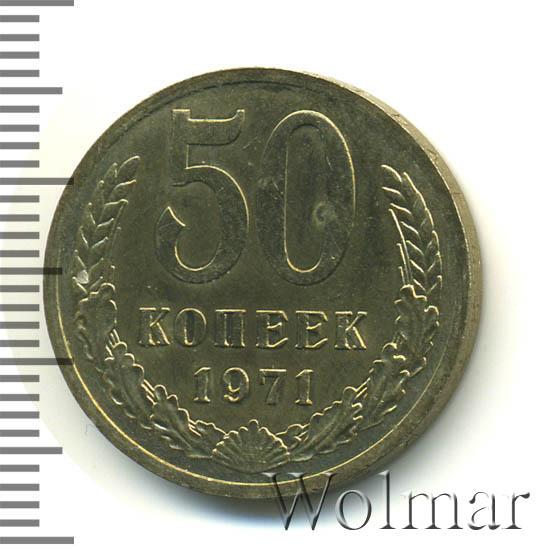 50 копеек 1971 г