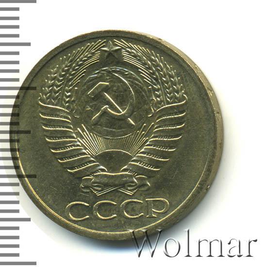 50 копеек 1971 г.