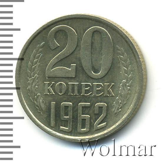 20 копеек 1962 г