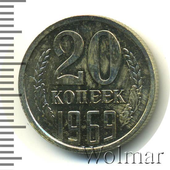 20 копеек 1969 г.