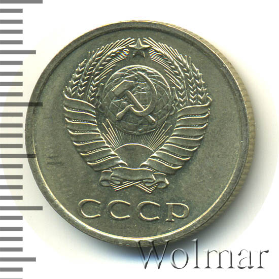 20 копеек 1971 г.