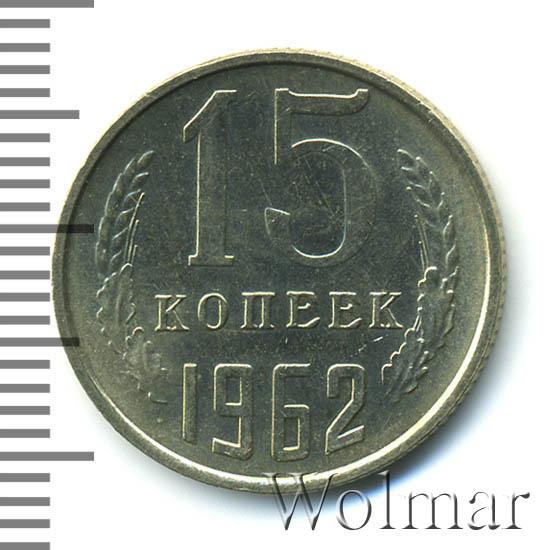 15 копеек 1962 г