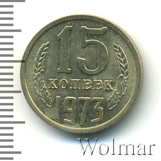 15 копеек 1973 г