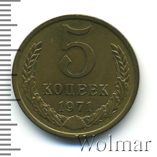 5 копеек 1971 г