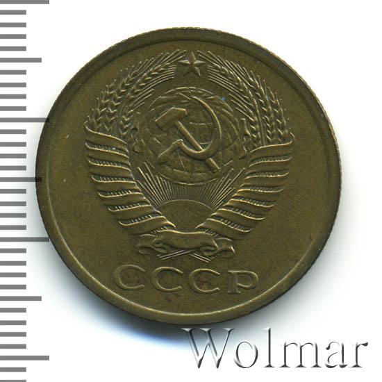 5 копеек 1971 г.