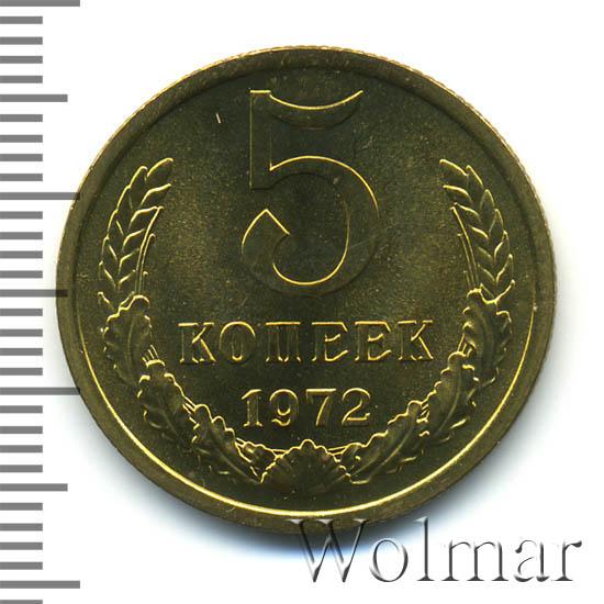 5 копеек 1972 г