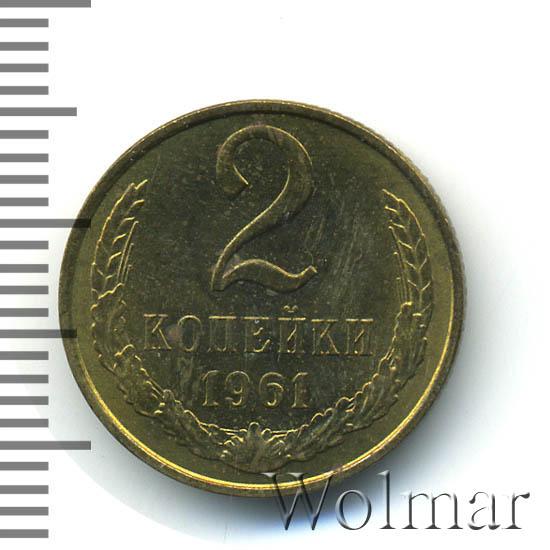 2 копейки 1961 г. Слева и справа от слова «копейки» между дубовыми листьями по 3 линии