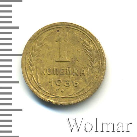 1 ������� 1936 � ����� �3� � ���� ��������� �����