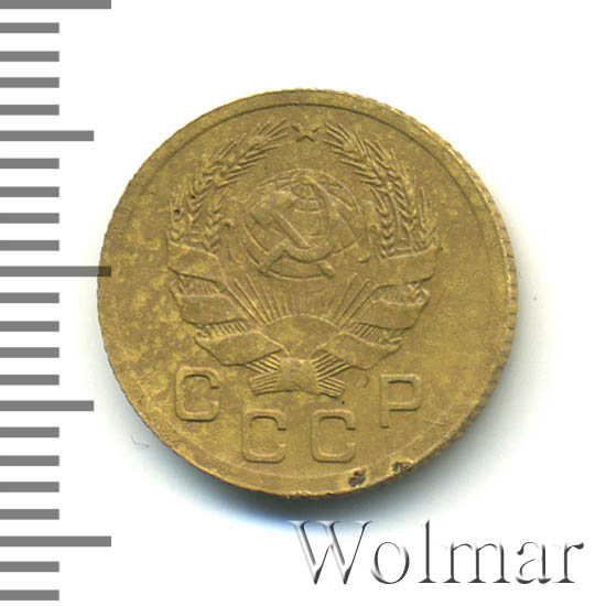 1 копейка 1936 г. Цифра «3» в дате наклонена влево