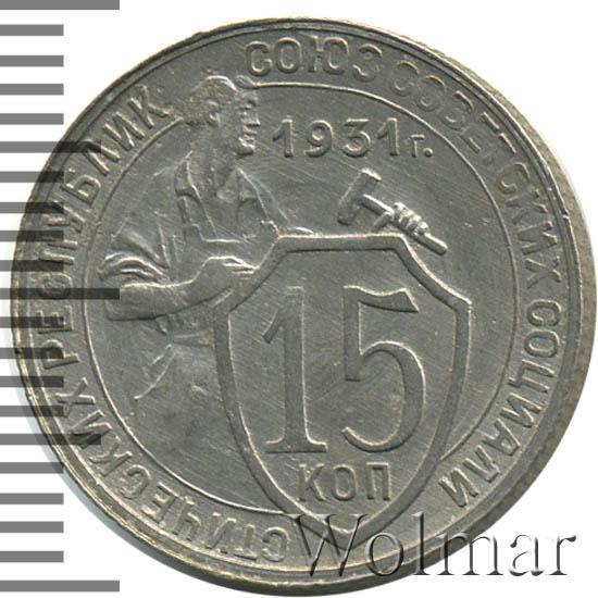 15 копеек 1931 г Лицевая сторона - 1.1., оборотная сторона - А