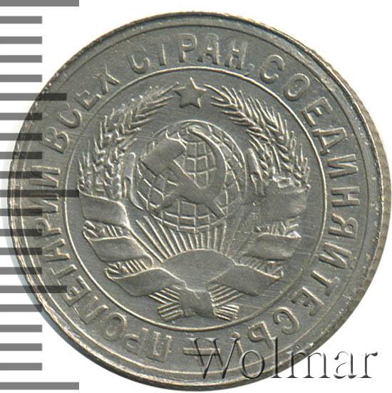 15 копеек 1931 г. Лицевая сторона - 1.1., оборотная сторона - А