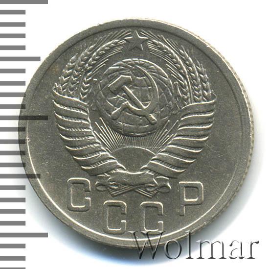 15 копеек 1950 г. Буква «Р» приподнята