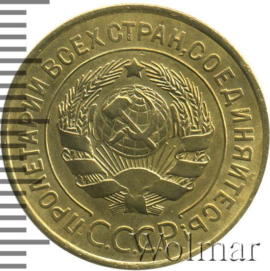 3 копейки 1934 г. Поверхность земного шара плоская, к бойку молота снизу подходит 1 меридиан