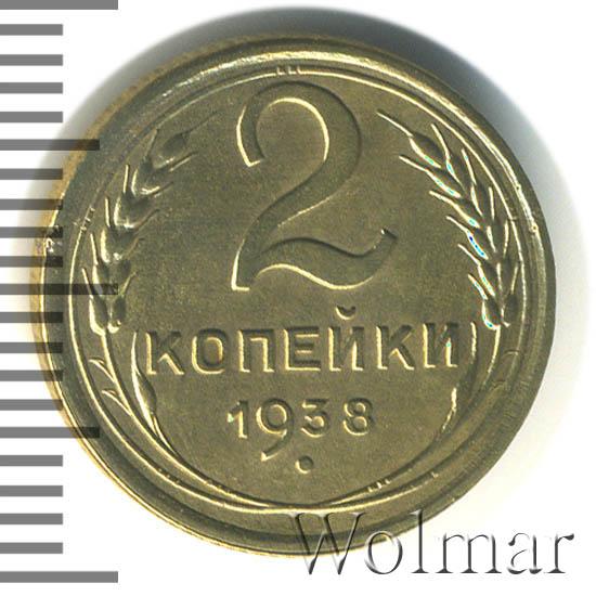 2 копейки 1938 г. Штемпель А