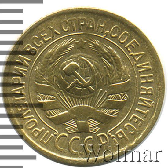 1 копейка 1932 г. Штемпель А