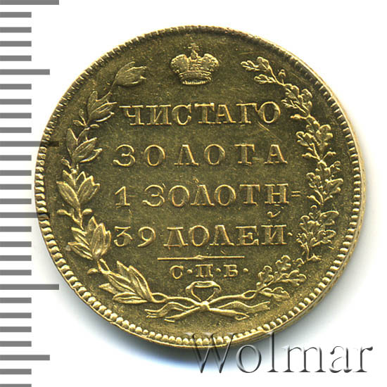 5 рублей 1830 г. СПБ ПД. Николай I.