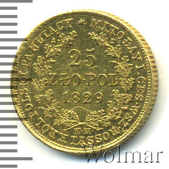 25 злотых 1829 г. FH. Для Польши (Николай I).