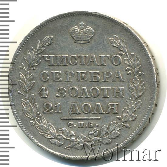 1 рубль 1820 г. СПБ ПС. Александр I. Инициалы минцмейстера ПС