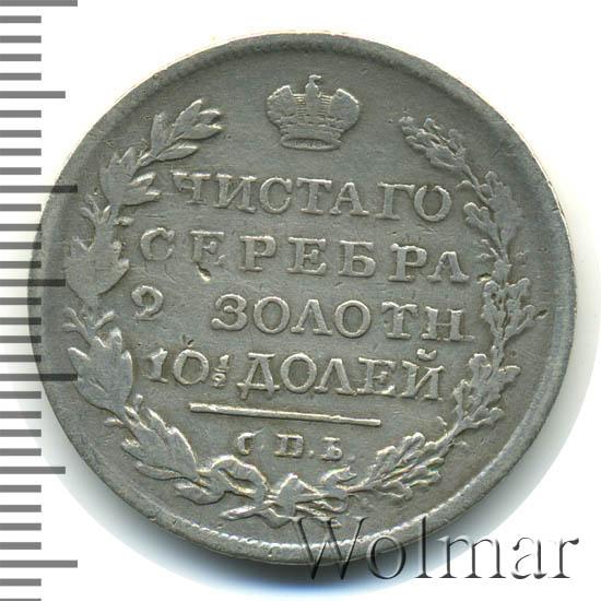 Полтина 1825 г. СПБ ПД. Александр I. Корона широкая