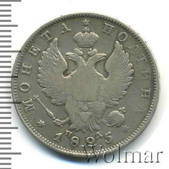 Полтина 1825 г. СПБ ПД. Александр I Корона широкая