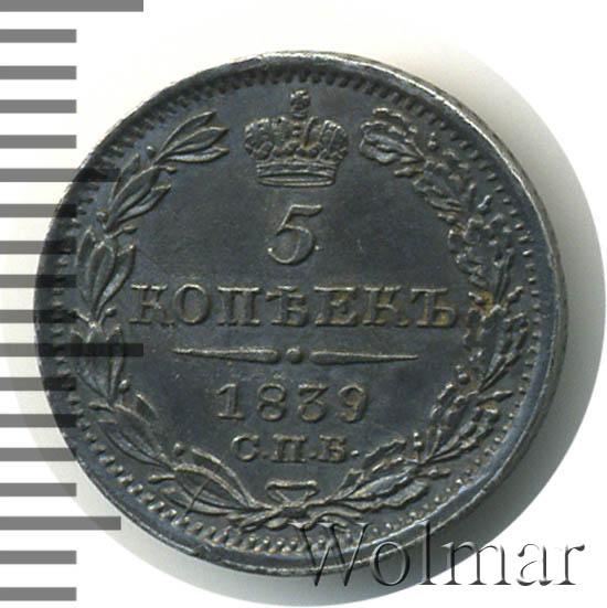 5 копеек 1839 г. СПБ НГ. Николай I.