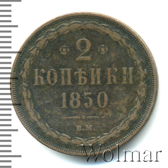 2 копейки 1850 г. ВМ. Николай I. Варшавский монетный двор
