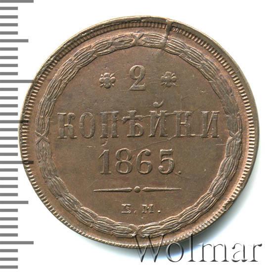 2 копейки 1865 года цена стоимость монеты лучшие юбилейные монеты