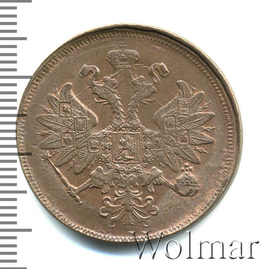 2 копейки 1865 г. ЕМ. Александр II