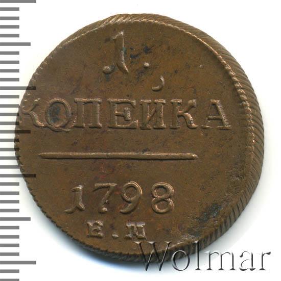 1 копейка 1798 альбом книга для монет россии