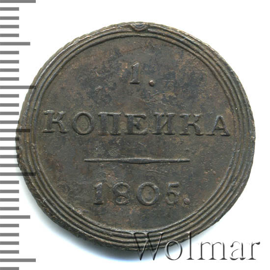 1 копейка 1805 г. КМ. Александр I. Сузунский монетный двор