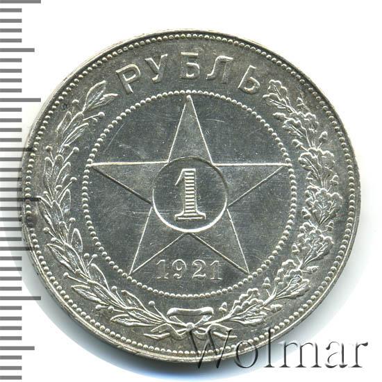 1 рубль 1921 г Полуточка